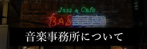 音楽事務所について